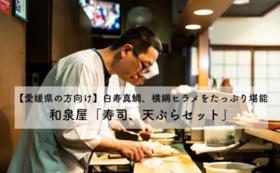 【愛媛県の方向け】和泉屋特製白寿真鯛・横綱ヒラメの寿司、天ぷらセット