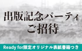 祝!出版記念パーティご招待