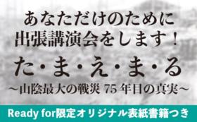 出張講演会「た・ま・え・ま・る〜山陰最大の戦災75年目の真実〜」