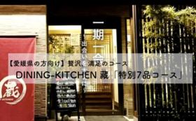 【愛媛県の方向け】4名様/DINING-KITCHEN 藏の白寿真鯛堪能特別7品コース