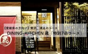 【愛媛県の方向け】6名様/DINING-KITCHEN 藏の白寿真鯛堪能特別7品コース