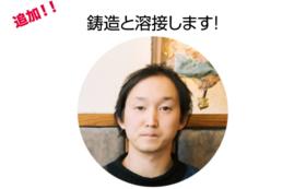 【追加!】ディレクタースペシャル「佐藤研吾が鋳造と溶接します」