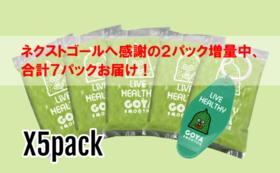 初出しゴーヤスムージー冷凍パック×5袋とオリジナルキーホルダー【ネクストゴール増量中】