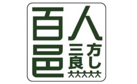 <全力応援>人が支え合う薬草、山菜の里ー竹坂ファーム応援コース