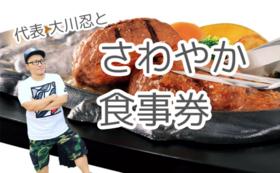 【代表】さわやか食事券