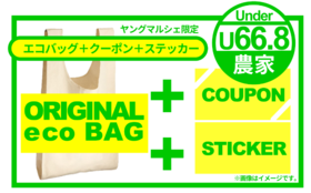 【ヤングマルシェ応援コース】マルシェクーポン券(1,000円)