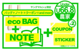 【ヤングマルシェ全力応援コース】マルシェクーポン券(2,000円)