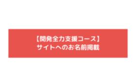 【山下の本気の挑戦を応援コース】サイトへのお名前掲載(希望される方のみ)