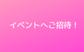 イベントご招待+Tシャツプレゼント!