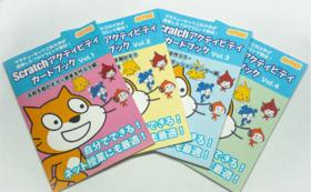 【指定席コース】Scratchアクティビティカードブックセット