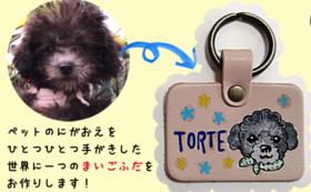 犬の迷子札