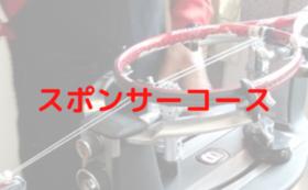 【企業様向け】スポンサーコース