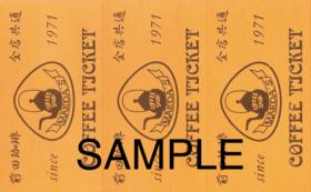 【緊急追加】前田珈琲ドリンクチケット(11枚綴り、有効期限なし)