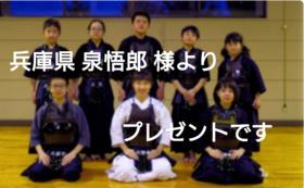 三笠剣道スポーツ少年団にプレゼントします(8本分)