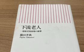 藤田孝典著の本を1冊送付コース