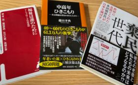 藤田孝典著の本を3冊送付コース