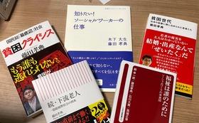 藤田孝典著の本を5冊送付コース