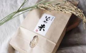 【食べて応援コース】お米一升(1.5kg)