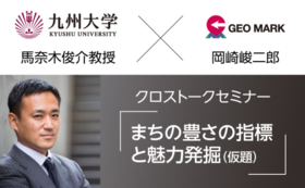 九州大学馬奈木教授 × ジオ・マーク講演 「まちの豊さの指標と魅力発掘(仮題)」セミナーチケット