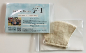 F-1オーガニックコットンマスク(ベージュ)5枚