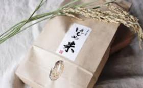 【食べて応援コース】お米二升(3kg)