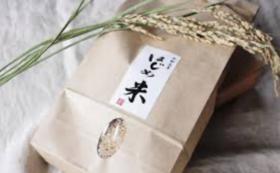 【食べて応援コース】お米一斗二升(18kg)