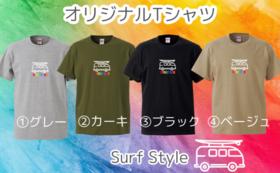 オリジナルTシャツ〜Surf Style〜