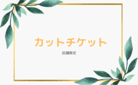 【体験コース】カット&トリートメントチケット(1回分)