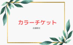 【体験コース】リタッチカラーチケット(5回分)