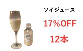 【17%OFF・12本】ソイジュースコース