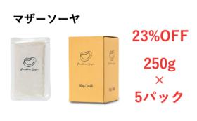 【23%OFF・5パック】Mother Soyaコース(オリジナルレシピメール付き)