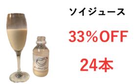 【33%OFF・24本】ソイジュースコース