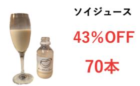 【43%OFF・70本】ソイジュースコース