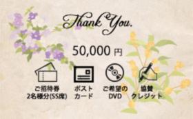 E)今後のお好きな公演のご招待(SS席優先申し込み)と、同伴者様1名無料、ポストカード、DVD、協賛クレジット