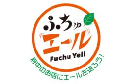全力応援コース(50,000円)