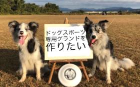 【全力応援コース】ドッグスポーツグランド作りを応援