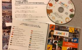 『SHARE!』 CDを聴いて応援コース