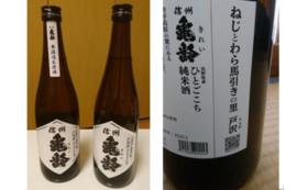 信州亀齢4合ビン飲み比べセット|2019年戸沢産酒米使用