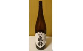 信州亀齢1升ビン・火入れ|2019年戸沢産酒米使用