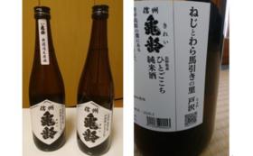 日本一早くお届け!信州亀齢4合ビン飲み比べセット|2020年戸沢産酒米使用