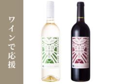ワイナリー設立応援コース(白ワイン・赤ワイン2本セット付き)