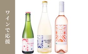 ワイナリー設立応援コース(シードル・スパークリングワイン・ロゼワイン3本セット付き)