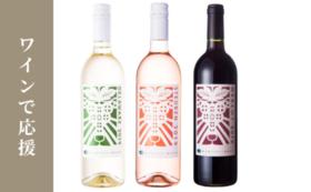 ワイナリー設立応援コース(白ワイン・ロゼワイン・赤ワイン3本セット付き)