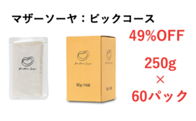 【49%OFF・60パック】Mother Soyaビッグコース