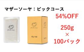 【54%OFF・100パック】Mother Soyaビッグコース