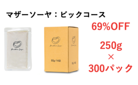【69%OFF・300パック】Mother Soyaビッグコース