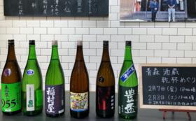 【店舗で利用】毎週来てね、1年間日本酒飲み放題パスポート