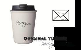 プロジェクト記念オリジナルタンブラー&お礼の手書きお手紙メール