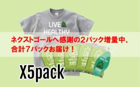 初出しゴーヤスムージー冷凍パック×5袋とオリジナルキーホルダー、Tシャツパック【ネクストゴール増量中】