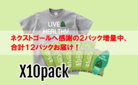初出しゴーヤスムージー冷凍パック×10袋とオリジナルキーホルダー、Tシャツパック【ネクストゴール増量中】